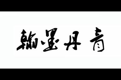 翰墨丹青logo
