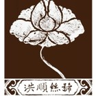 洪顺丝号家纺logo