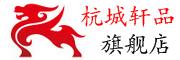 杭城轩品logo