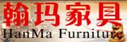 翰玛家具logo