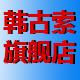 韩古索logo