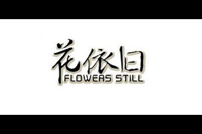 花依旧logo