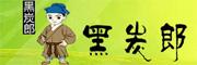 黑炭郎logo