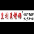 皇利莱logo