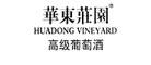 华东庄园logo