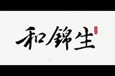 和锦生logo