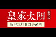 皇家太阳(HUANGJIATAIYANG)logo