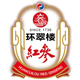 环翠楼logo
