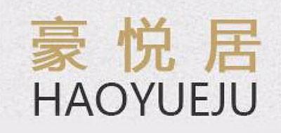 豪悦居logo