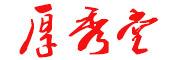 厚秀堂logo