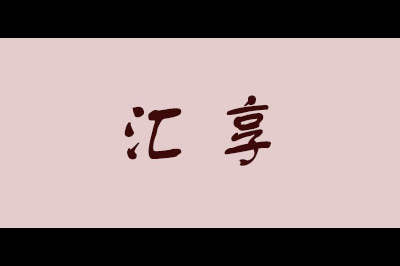 汇享logo
