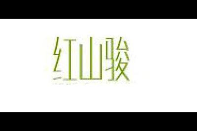红山骏logo