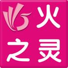 火之灵logo