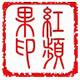 红频果车品logo