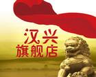 汉兴logo