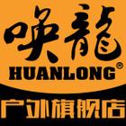 唤龙logo