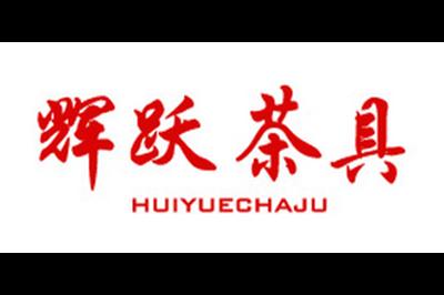 辉跃logo