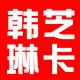 韩芝琳卡logo