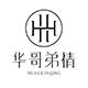 华哥弟情logo