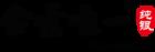 合爱唯一logo