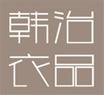 韩治衣品logo