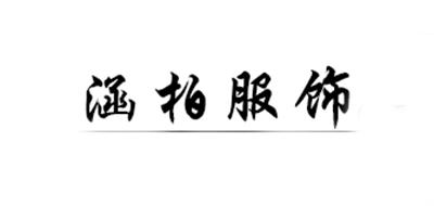涵柏logo