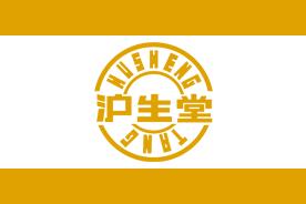 沪生堂logo