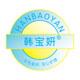 韩宝妍logo