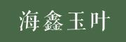 海鑫玉叶logo