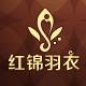 红锦羽衣logo