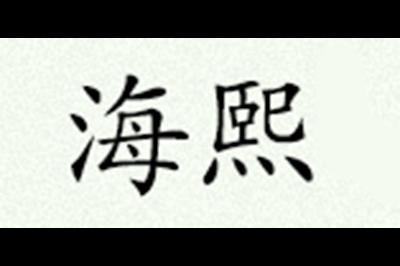 海熙logo