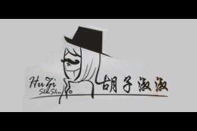 胡子淑淑logo