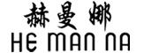 赫曼娜logo