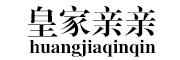 皇家亲亲logo