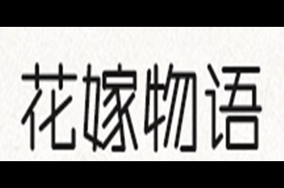 花嫁物语logo