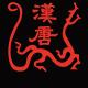 汉唐车品logo