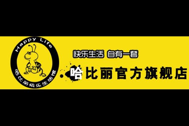 哈比丽车品logo