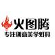 火图腾灯具logo