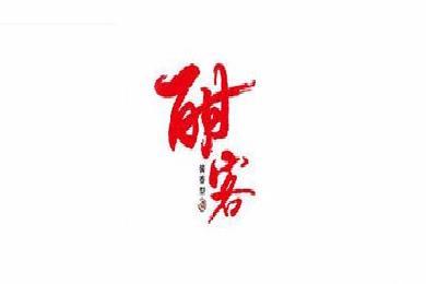 酣客logo