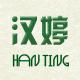汉婷logo