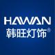 韩旺灯具logo