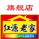 红源老家logo