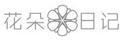 花朵的日记logo
