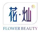 花灿化妆品logo