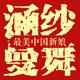 涵纱曼舞logo