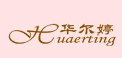 华尔婷logo