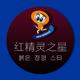 红精灵之星logo