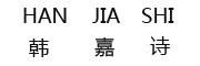 韩嘉诗logo