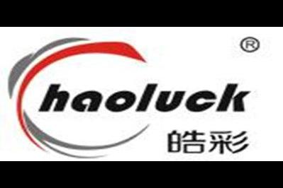 皓彩logo