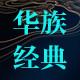 华族经典logo